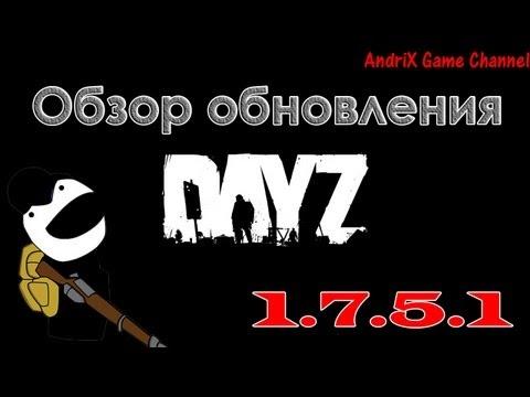 DayZ Mod - Обзор обновления 1.7.5.1