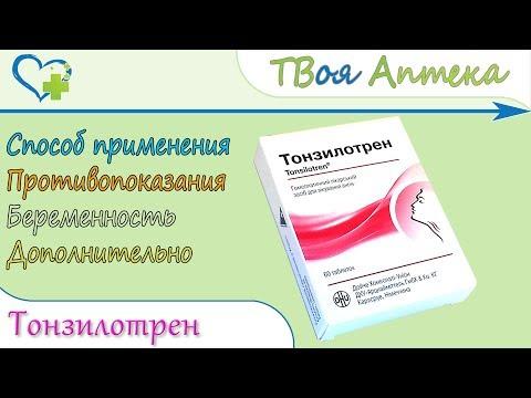 Тонзилотрен таблетки (многокомпонентный препарат) показания, описание - гомеопатический препарат