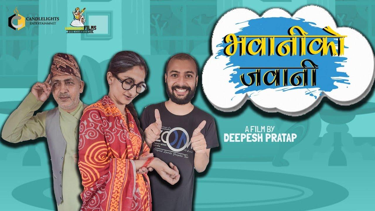 भवानीको जवानी || BHAWANI KO JAWANI || New Nepali Comedy Short Movie || Candlelights Entertainment