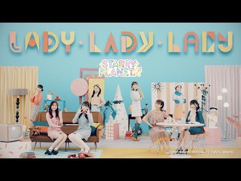 STARRY PLANET☆『レディ・レディ・レディ』-Music Video-