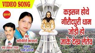 Dekh Le Woh - Sonban Hawe Giroudpuri - Chhattisgarhi Satnaam Panthi Song