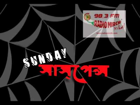 Sunday Suspense - Rasomoyeer Rasikata (Prabhat Kumar Mukhopadhyay)