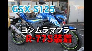 GSX-S125にヨシムラR-77S サイクロン カーボンエンド EXPORT SPEC (STC)を装着してみました!-バイク屋 ドッカーズMFD東京店-