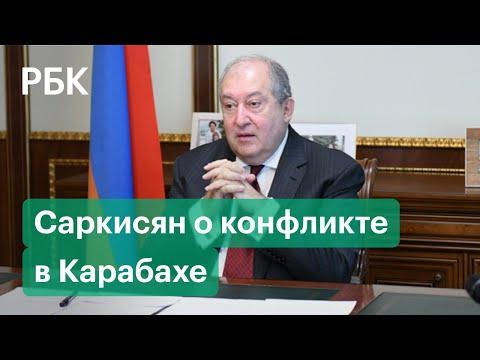 Президент Армении Саркисян о перемирии в Карабахе: «Необходимо обеспечить режим прекращения огня»