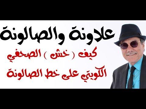 د.أسامة فوزي # 1251 - اعتقال علاونة ورد الصحفي الكويتي على ابن راشد صالونة