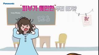 [파나소닉 Hair dryer]신바람 드라이어 캠페인_…