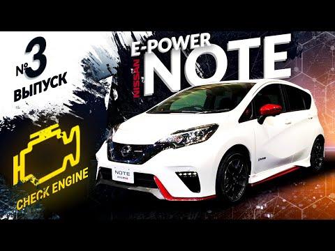❌НЕ ПОКУПАЙ ГИБРИД❌ Nissan Note E-power HYBRID HE12-разбираем ДВС, батарею.🛠Цена ТО и запчастей.