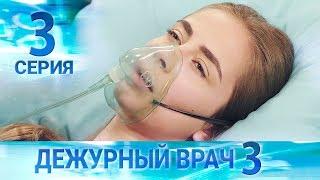 Дежурный врач-3 / Черговий лікар-3. Серия 3