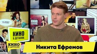 Никита Ефремов Кино в деталях 05.10.2021