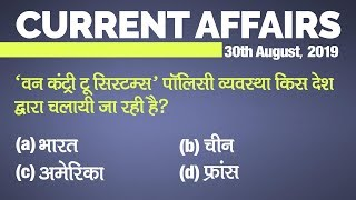 Current Affairs | 30 August 2019 | Current Affairs for IAS, Railway, SSC, Banking and other exams screenshot 2