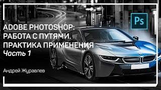 Слой Фигура (Shape Layer) Adobe Photoshop: работа с путями. Практика применения. Андрей Журавлев