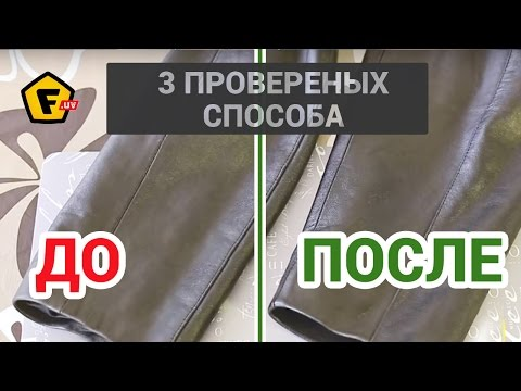 3 способа КАК ПОЧИСТИТЬ ЗАСАЛЕННУЮ КОЖАНУЮ КУРТКУ в домашних условиях, а можно почистить и сумку