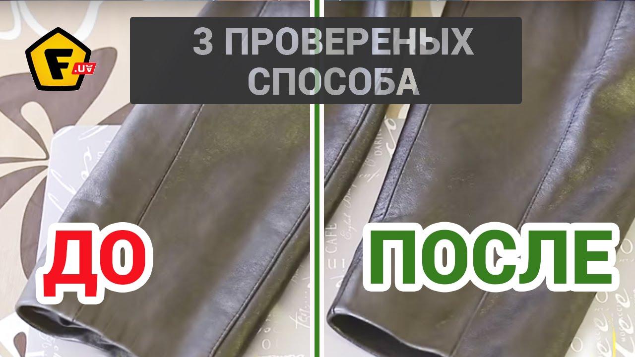 e951394d4ebc Как почистить кожаную куртку в домашних условиях?