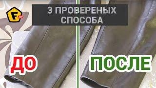 видео Как почистить кожаную сумку в домашних условиях