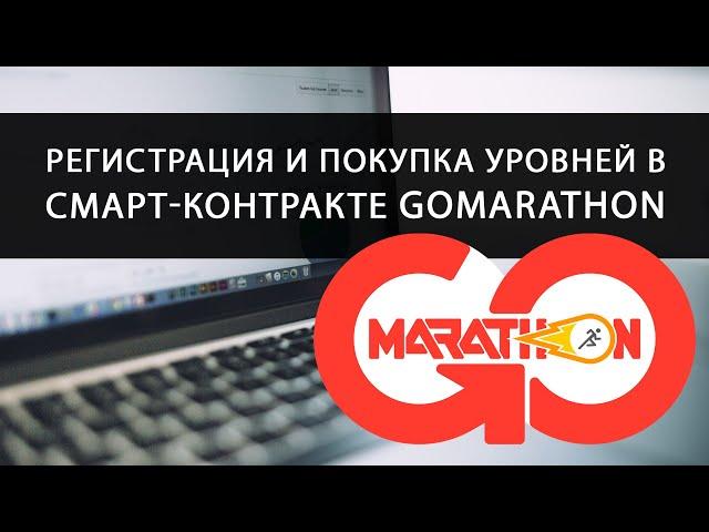 Регистрация и покупка уровней в смарт-контракте GoMarathon