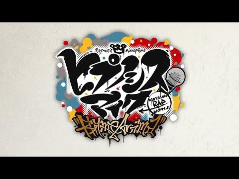 TVアニメ『ヒプノシスマイク-Division Rap Battle-』Rhyme Anima PV第2弾