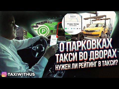 Парковка такси во дворах / Нужен ли рейтинг в такси? / Таксуем с нами