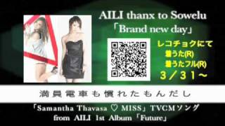 AILI thanx to Sowelu /「Brand new day」歌詞付きShort Ver.
