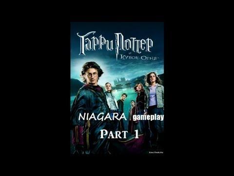 Гарри Поттер и кубок огня Прохождение часть 1