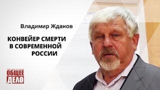 Конвейер смерти в современной России. Владимир Жданов
