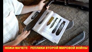 Ножи мачете - реплики Второй мировой войны.