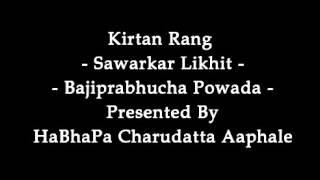 Kirtan Rang   Sawarkar Likhit Bajiprabhu Powada   Presented By HaBhaPa Charudatta Aaphale