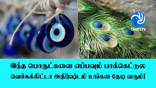 These things always keep for your pocket luck! - Tamil TV