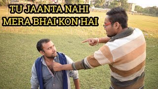 Tu Janta nahi mera bhai kaun hai / desi vines / funny video / Bokaro / Local Kalakar