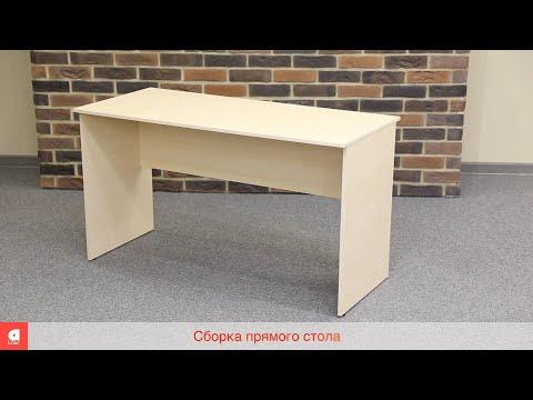Сборка прямого стола