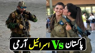 Pakistan army Vs Israel Army Facts You Didn't Know.