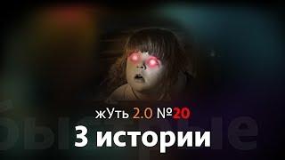 жУть 2.0 №20 3 истории