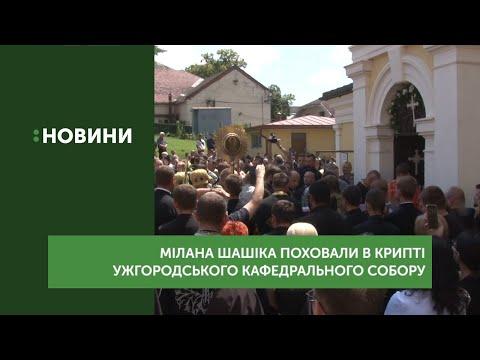 Мілана Шашіка поховали в крипті Ужгородського кафедрального собору