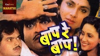 Baap Re Baap | Superhit Marathi Full Movie | Ashok Saraf, Varsha Usgaonkar, Prashant Damle