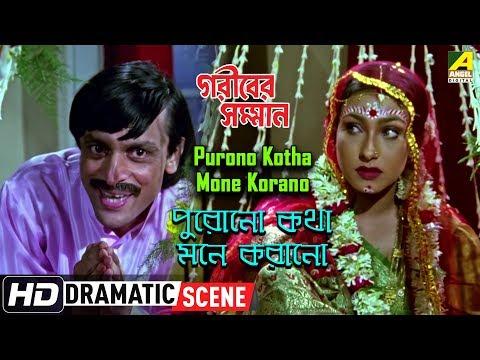 Purono Kotha Mone Korano | Dramatic Scene | Rituparna | Subhasish Comedy