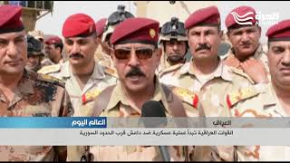 القوات العراقية تبدأ عملية عسكرية ضد داعش قرب الحدود السورية