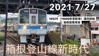 箱根登山線7/27 1057f(1000形更新車)運用開始 箱根板橋発車