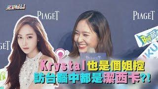 【揮蚊子超呆萌】Krystal也是個姐控 訪台腦中都是潔西卡?!