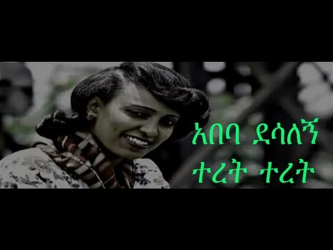 Abeba Desalegn : Teret Teret  ተረት ተረት New Ethiopian Music 2013