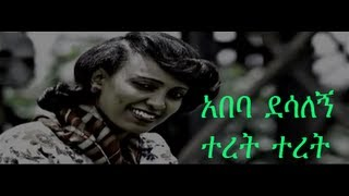 Abeba Desalegn : Teret Teret / ተረት ተረት New Ethiopian Music 2013