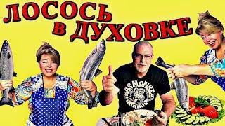 (1534) ЛОСОСЬ В ДУХОВКЕ - СУПЕР РЕЦЕПТ!!!