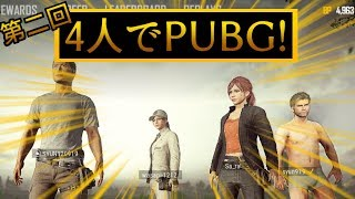 【PUBG】募集してきたフォロワーさんと俺の4人でPUBGやります