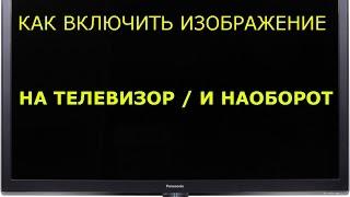 Як перемкнути екран з МОНІТОРА на ТЕЛЕВІЗОР.