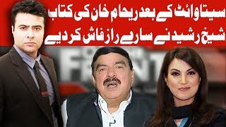 Sheikh Rasheed Exclusive Interview - On The Front with Kamran Shahid - 5 June 2018 | Dunya News