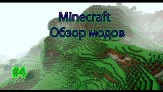 [1.5.2] Minecraft моды #4 UNIQUE ANIMALS + Matmos