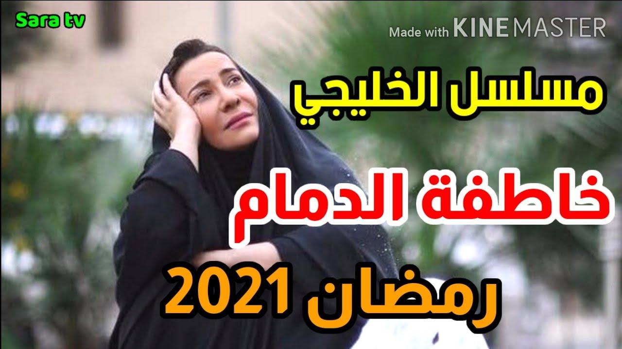 تفاصيل وكواليس مسلسل الخليجي خاطفة الدمام لموسم رمضان 2021 هدى حسين Youtube