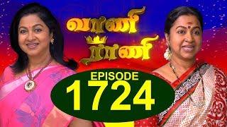 வாணி ராணி - VAANI RANI - Episode 1724 - 16-11-2018