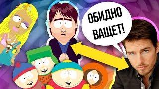 ЮЖНЫЙ ПАРК - 5 ЗВЁЗД, КОТОРЫЕ  ОСКОРБИЛИСЬ И ОБИДЕЛИСЬ НА СЕРИАЛ!