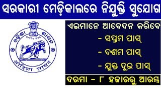 Job in Odisha Government Medical   Qualification 7th Pass, Matric Pass & 10th Pass