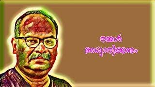 New motivational dialogue whatsapp status malayalam