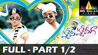 Happy Happy Ga Telugu Full Movie Part 1/2 | Varun Sandesh, Vega, Saranya Mohan | Sri Balaji Video